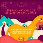 大晦日100万人以上がAirbnb利用?詳細はこちらのブログで♪