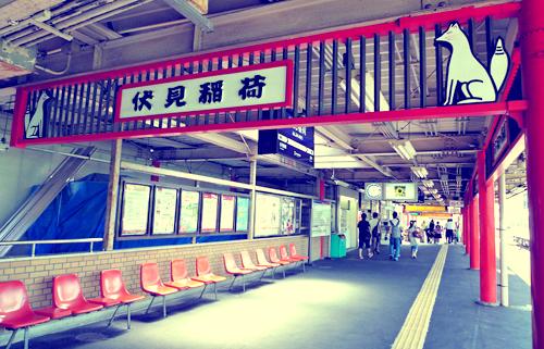 hushimiinari-station