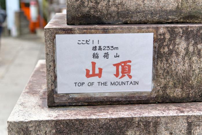 hushimiinari-summit