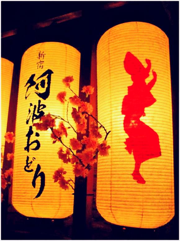 shinjuku-awaodori
