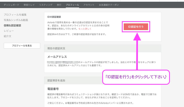 aibnb-profile.6.1
