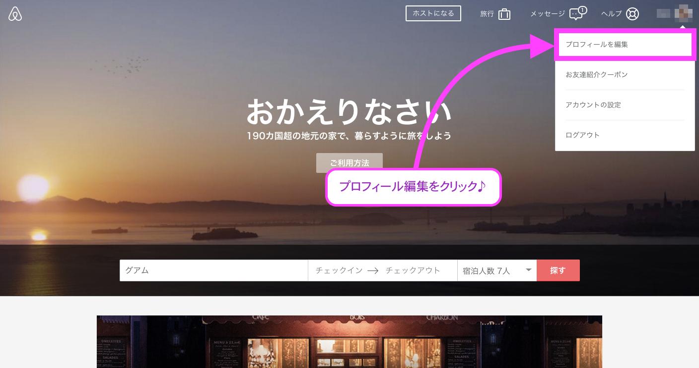 aibnb-profile1