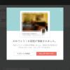 Airbnbホストの始め方 お部屋掲載までの道のり大公開♪