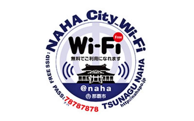 naha-wifi