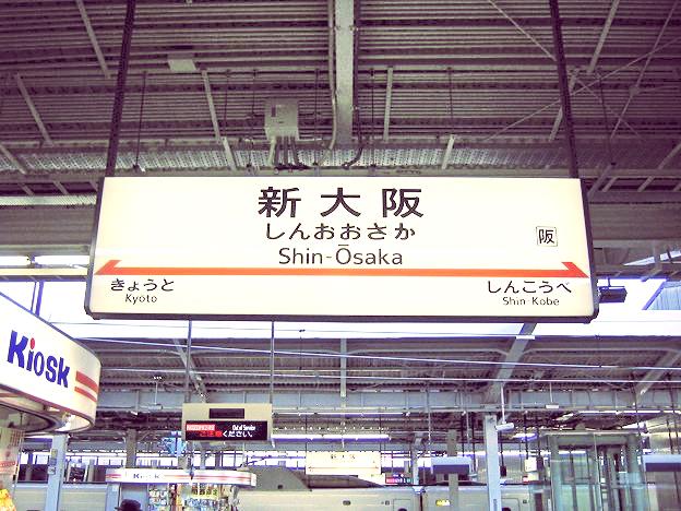shinosaka-station